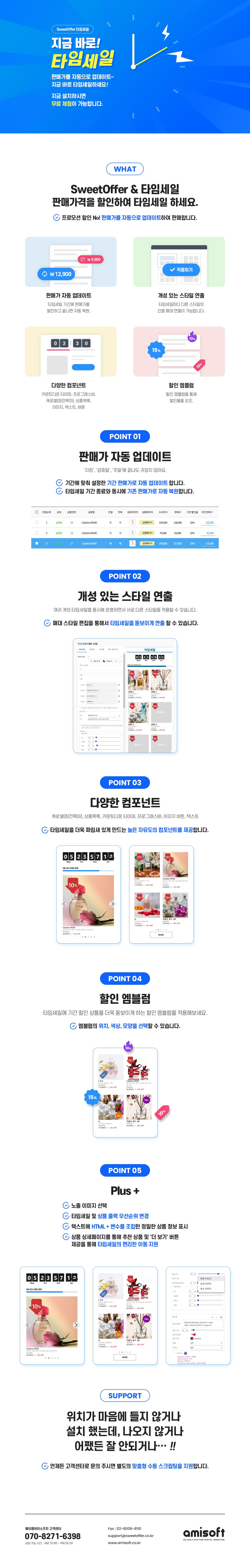 에이엠아이소프트 | amisoft - SweetOffer 타임세일 설명 - Cafe24 앱스토어